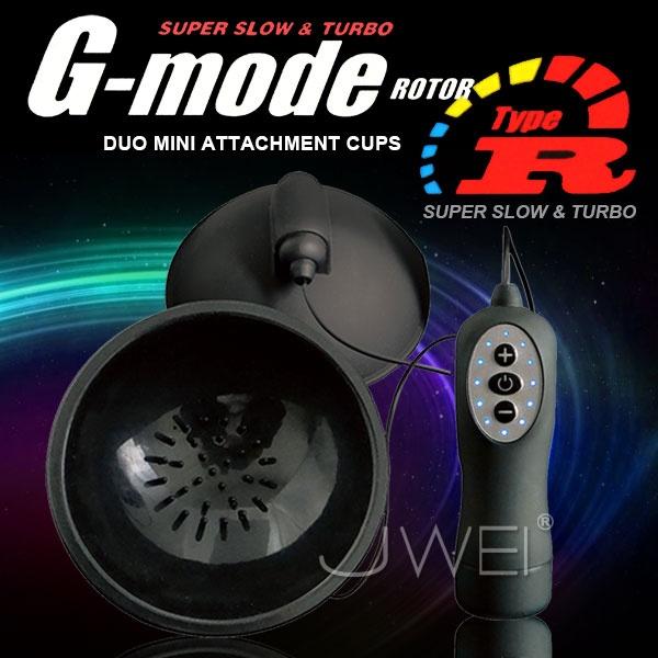 日本TH*G-Mode ROTOR Type-R Duo Mini Attachment Cups 高機能靜音乳房吸盤剌激震動器