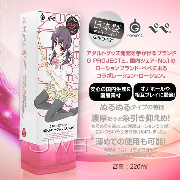日本EXE*G PROJECT 自慰器專用潤滑液 ---濃稠型(220ml)