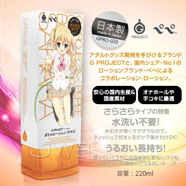 日本EXE*G PROJECT 洗-不要自慰器專用潤滑液 —清爽型(220ml)