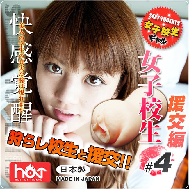 日本HOT*女子校生 援交篇 #4 快感覺醒自慰