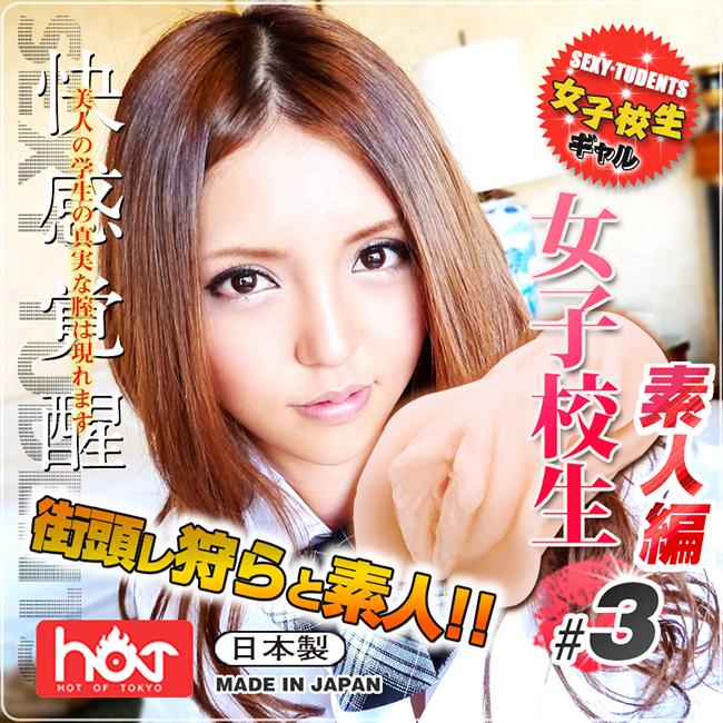 日本HOT*女子校生 素人篇 #3 快感覺醒自慰
