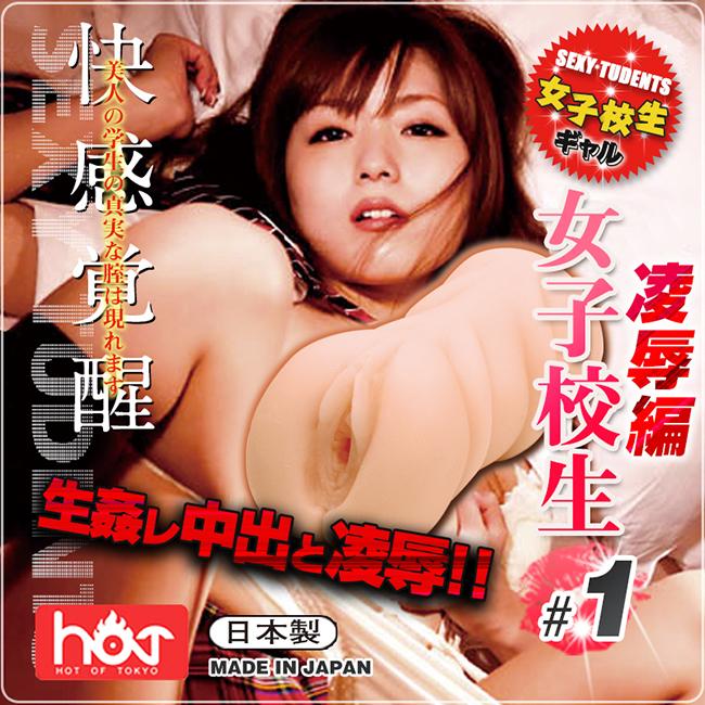日本HOT*女子校生 凌辱篇 #1 快感覺醒自慰