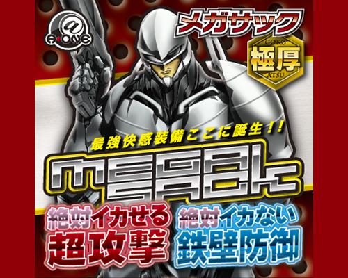日本A-ONE*極厚 完全武裝—–快感裝備加長震動