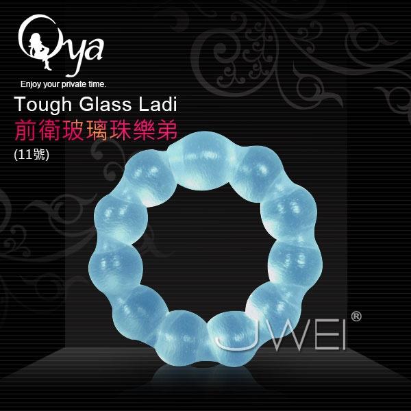 Oya.Ladi Com樂弟康 頂級入珠鎖精延時環-前衛玻璃珠版