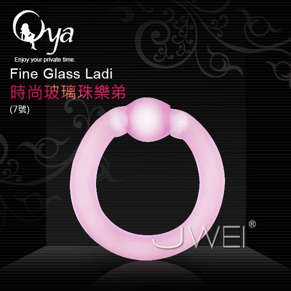 Oya.Ladi Com樂弟康 頂級入珠鎖精延時環-時尚玻璃珠版