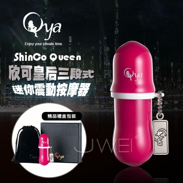 Oya.ShinCo Queen 欣可皇后 三段變速迷你震動跳蛋