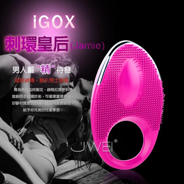 iGOX.剌環皇后 USB充電式鎖精延時剌激環(粉)