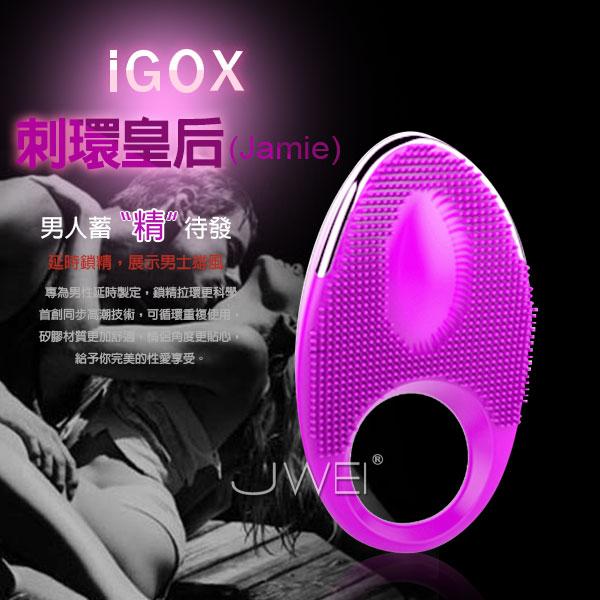 iGOX.剌環皇后 USB充電式鎖精延時剌激環(紫)