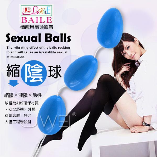 Sexual Balls-雞蛋型三球鍛鍊縮陰球