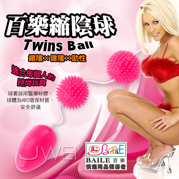 Sexual Balls-雞蛋型 剌鬚型三球式多功能挑逗鍛鍊縮陰球
