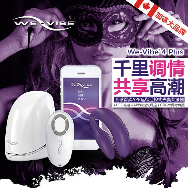加拿大We-Vibe*第四代 維依森林4 Plus(遠端APP版)雙G點雙動力高潮共振器﹝紫﹞