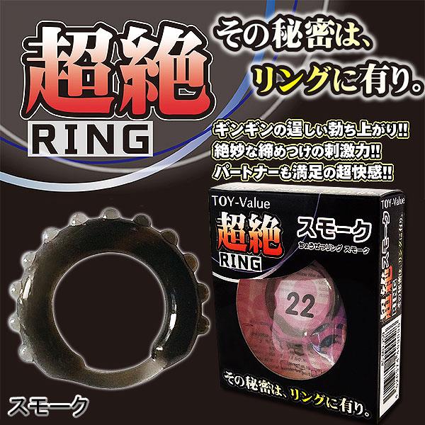 日本TH*超-RING —- 鎖精持久情趣環-顆粒