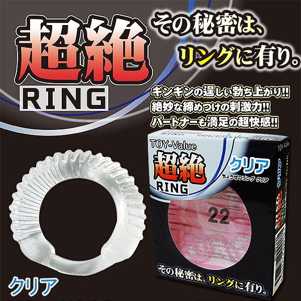 日本TH*超-RING — 鎖精持久情趣環-螺紋
