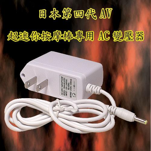 日本第四代AV超迷你按摩棒專用AC變壓