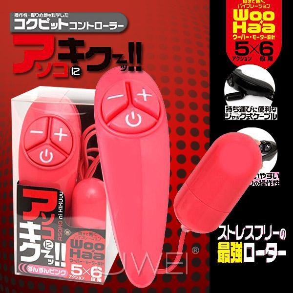 日本NPG*WooHaa 5×6段變頻人體工學設計防水迷你跳蛋(粉)