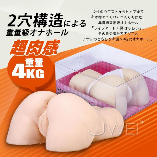 日本原裝進口love Cloud.——工房 重量級4KG雙穴性感翹臀自慰