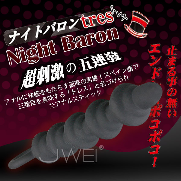 日本A-ONE*Night Baron 五連發後庭強鑽拉珠棒