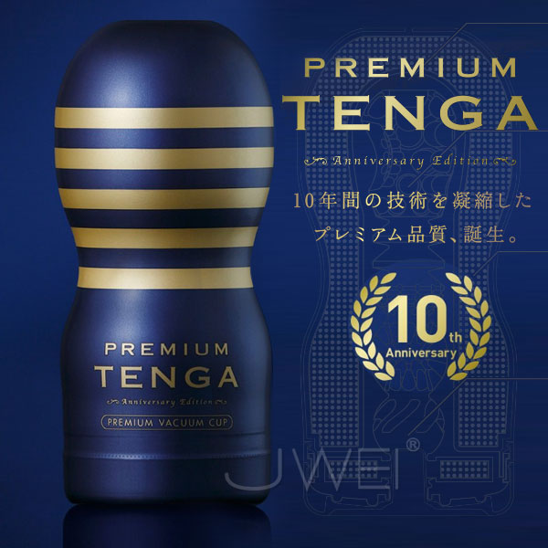 日本TENGA 10週年限量紀念杯PREMIUM-(深喉嚨口交體位)超強快感