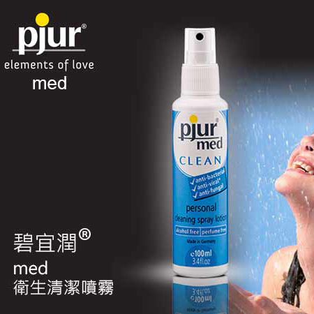 德國pjur*碧宜潤情趣用品衛生清潔噴霧 100ml