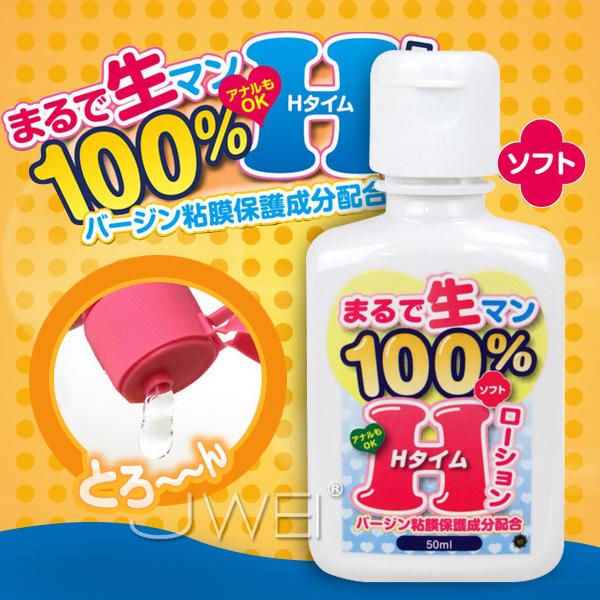 日本NPG*—生–100% 保濕潤滑液-標準型(白)50ml