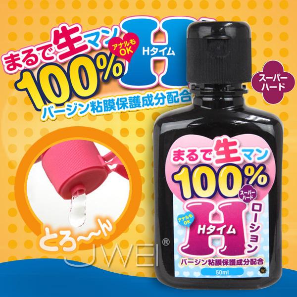 日本NPG*—生–100% 保濕潤滑液-超濃厚粘稠型(黑)50ml