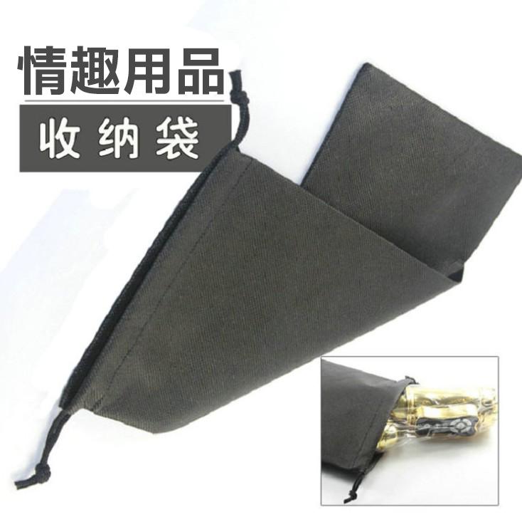 情趣用品收納袋 – 加厚無仿布 成人用品跳蛋.按摩棒.自慰套儲藏袋(黑)
