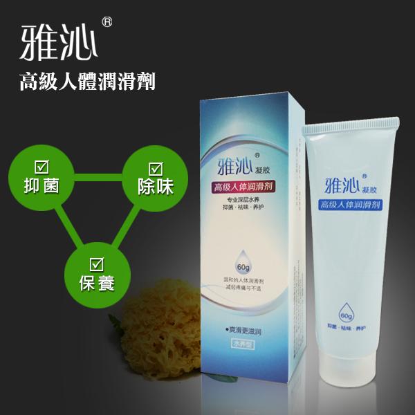 雅沁-高級人體水溶性溫和潤滑油 專業深層水養型 60g