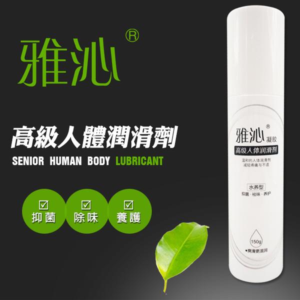 雅沁-高級人體水溶性溫和潤滑油 專業深層水養型 150g