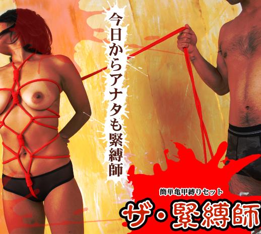 日本NPG*–緊縛師 -甲縛-