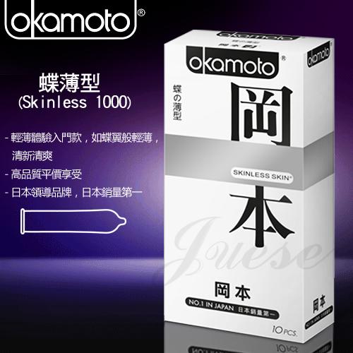 OKAMOTO 日本岡本-Skinless Skin 蝶薄型保險套 10片裝