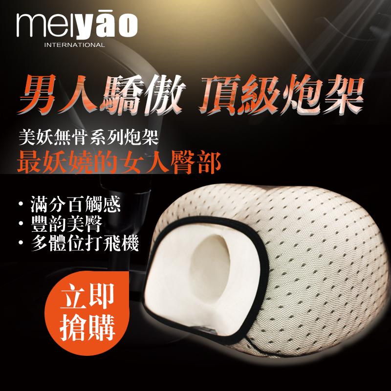 meiyao真3D美臀炮台-男用自慰器專用炮台 美尻倒膜(適用自慰套.飛機杯.各式名器)