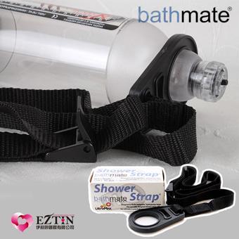 英國bathmate Shower Strap 專屬配件 免持脖帶-沐浴帶-淋浴帶