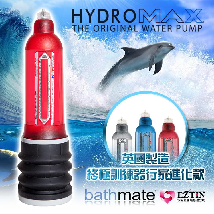 英國bathmate HYDROMAX X40 Brilliant Red 水幫浦終極訓練器(紅色)