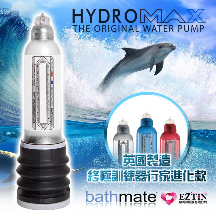 英國bathmate HYDROMAX X40 Brilliant Red 水幫浦終極訓練器(白色)