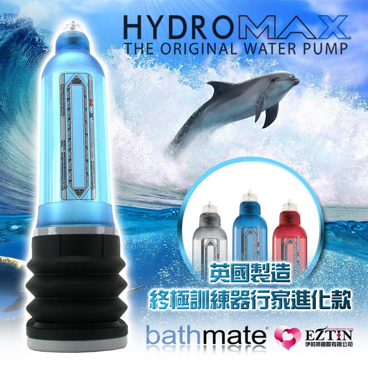 英國bathmate HYDROMAX X40 Brilliant Red 水幫浦終極訓練器(藍色)