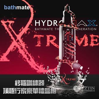 英國bathmate HYDROMAX X40 Xtreme 大力士鍛鍊水幫浦終極訓練器 頂級行家豪華禮盒組