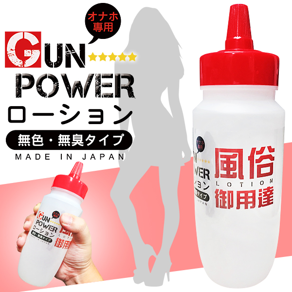 GUN POWER幹炮 – 男女通用型 潤滑油(水溶性)400mL 大容