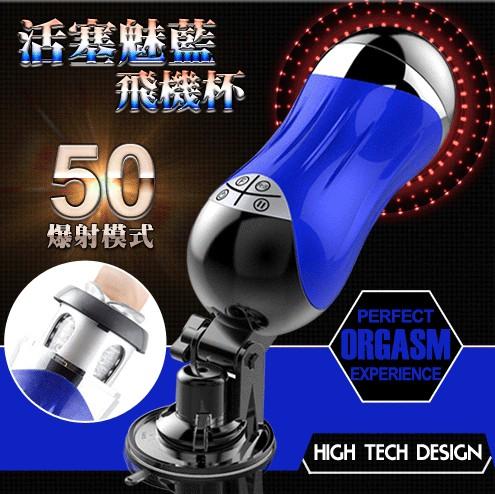 活塞魅藍-50種模式智能快速抽插男用吸盤自慰杯-天空藍