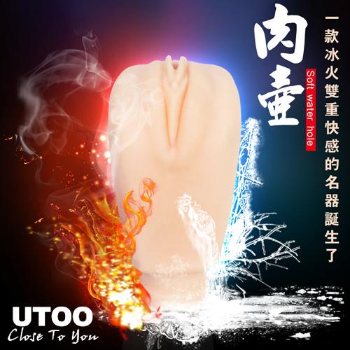 香港UTOO-肉壺 冰火五重天真人膚質雙重快感貫通名
