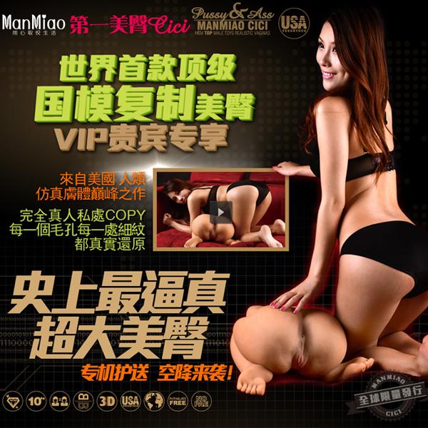 國模名器之超級美臀 完美複製名模CICI第一美臀 VIP貴賓專享(無毛版)