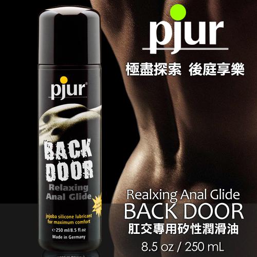 德國Pjur-BACK DOOR肛交專用矽性潤滑液 250ML
