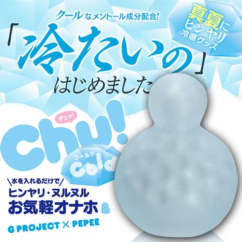 日本EXE-Chu! COLD 突起狀構造自慰器-冰涼