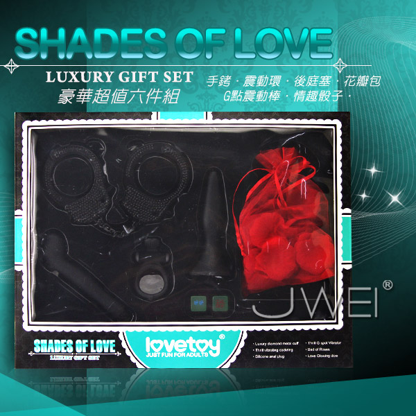 Lovetoy.SHADES OF LOVE.情趣豪華禮盒超值六件組(手銬 後庭塞  震動環 G點棒 花瓣 骰子)