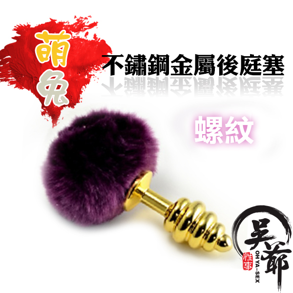 紫萌兔(金螺紋) 不鏽鋼貓咪短尾巴金屬後庭塞 S