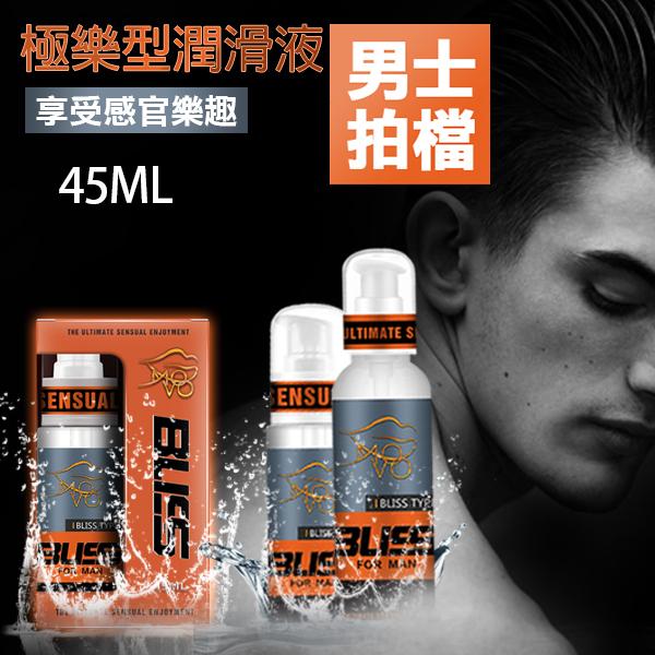 美國MOVO.極樂型潤滑液 超強保濕潤滑 提升男性自慰快感(男用)45ml