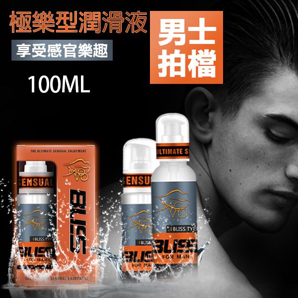 美國MOVO.極樂型潤滑液 超強保濕潤滑 提升男性自慰快感(男用)100ml