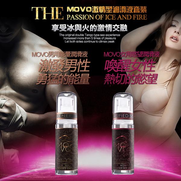 美國MOVO.激情型潤滑液套裝 享受冰與火的激情交融(男女共享款)45ml×2