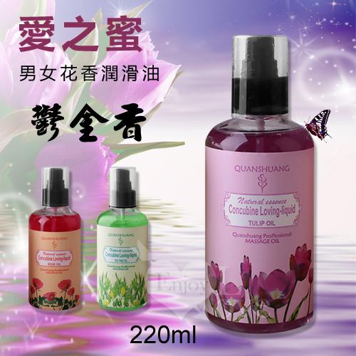 愛之蜜男女花香潤滑油 – 鬱金香 220ml