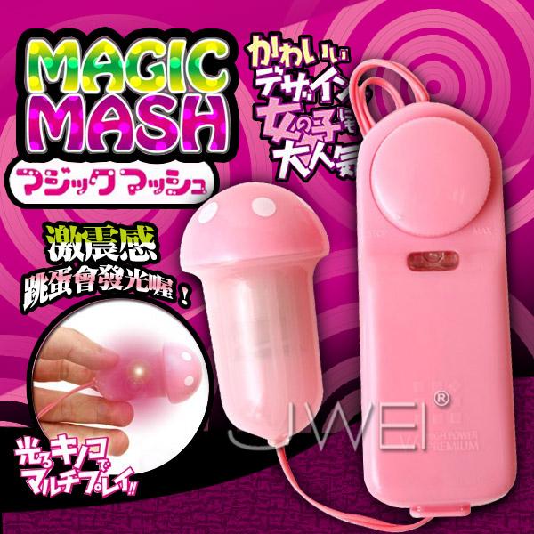 日本原裝進口NPG. MAGIC MASH 魔菇 超強震LED發光跳蛋(粉)