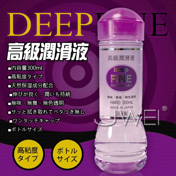 日本原裝進口NPG.DEEP FINE 極潤 天然保-配方潤滑液(高粘度)-300ml(紫)